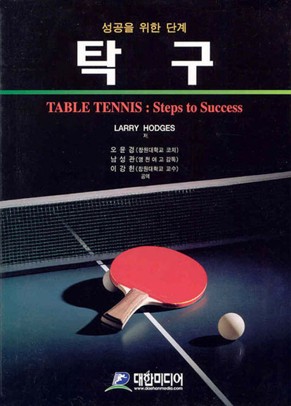 Surprising Forehand Loop Tabletenniscoaching Com Home Remodeling Inspirations Genioncuboardxyz